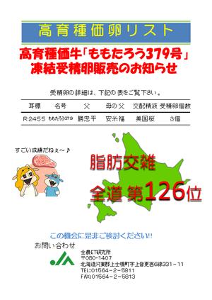 1212_momotaro