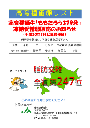 180619_momotaro