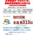 180810_kanemi21